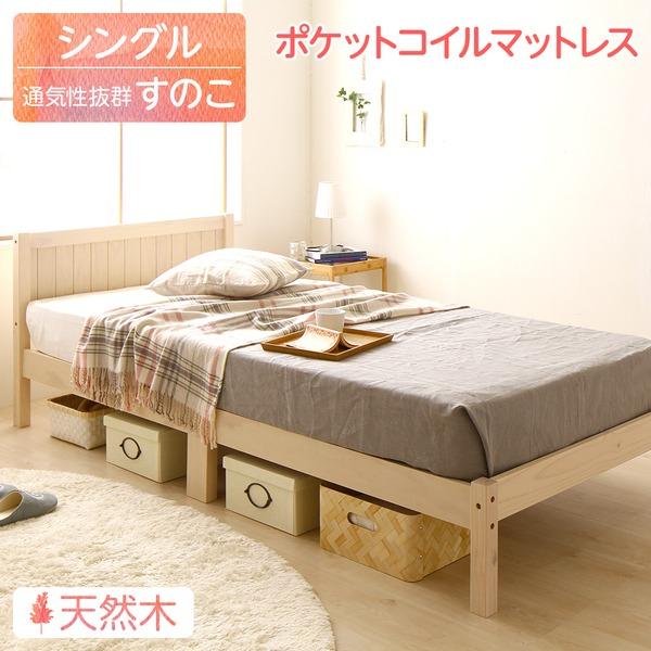 天然木 すのこベッド シングル(ポケットコイルマットレス付き)