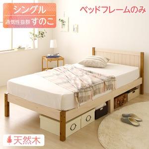 カントリー調 天然木 すのこベッド シングル(ベッドフレームのみ)『Mina』ミーナ ホワイトウォッシュ(白)×ライトブラウン - 拡大画像