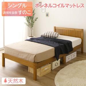 カントリー調 天然木 すのこベッド シングル(ボンネルコイルマットレス付き)『Mina』ミーナ ライトブラウン