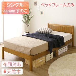 カントリー調 天然木 布団対応 頑丈タイプ すのこベッド シングル(ベッドフレームのみ)『Mina』ミーナ ライトブラウン - 拡大画像