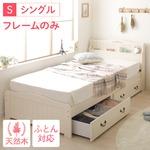 宮付き すのこベッド シングル (フレームのみ) ホワイト 『copain』 コパン ベッドフレーム 木製 二口コンセント付き