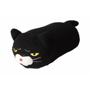 猫型 ボルスター/抱き枕 【やさぐれ次郎】 ブラック 20Rcm×40cm 『ブーネコ』 〔リビング ダイニング〕 - 拡大画像