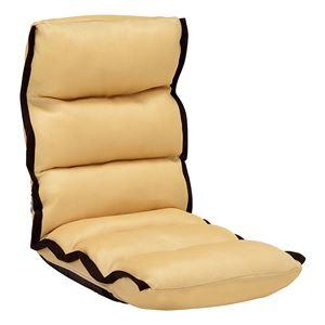 (まとめ)座椅子 ベージュ 【×4台セット】LZ-4289BE - 拡大画像