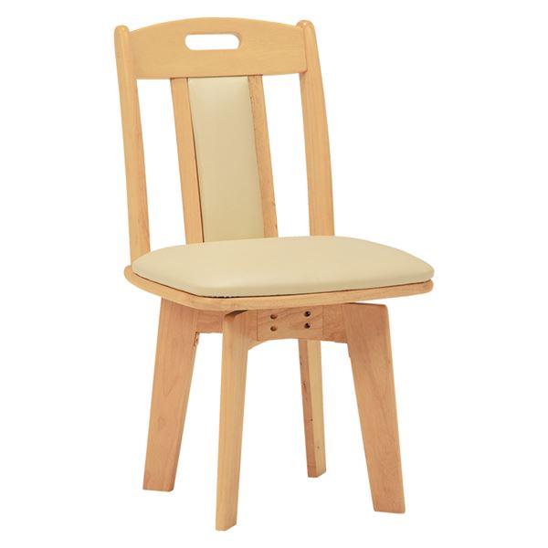 回転式 ダイニングチェア/食卓椅子 【2脚セット ナチュラル】 約幅44cm 木製 ラバーウッド 〔リビング〕 組立品