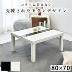 カジュアルコタツ ルクス8070WH ホワイト 【約幅80×奥行70cm】 組立式