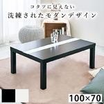 カジュアルコタツ ルクス1070BK ブラック【約幅100×奥行70cm】 組立式