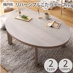 楕円形 こたつテーブル 天板リバーシブル ホワイト×ナチュラル【幅105cm】リビングテーブル ローテーブル こたつ コタツ 炬燵 家具調 年中使える