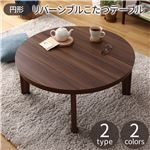楕円形 こたつテーブル 天板リバーシブル ブラウン×ホワイト【直径80cm】リビングテーブル ローテーブル こたつ コタツ 炬燵 家具調 年中使える