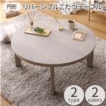 楕円形 こたつテーブル 天板リバーシブル ホワイト×ナチュラル【直径80cm】リビングテーブル ローテーブル こたつ コタツ 炬燵 家具調 年中使える
