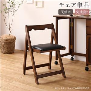 天然木 折りたたみチェア【ブラウン】 木製 折りたたみ椅子 ラバーウッド リビング ダイニング 書斎 コンパクト - 拡大画像