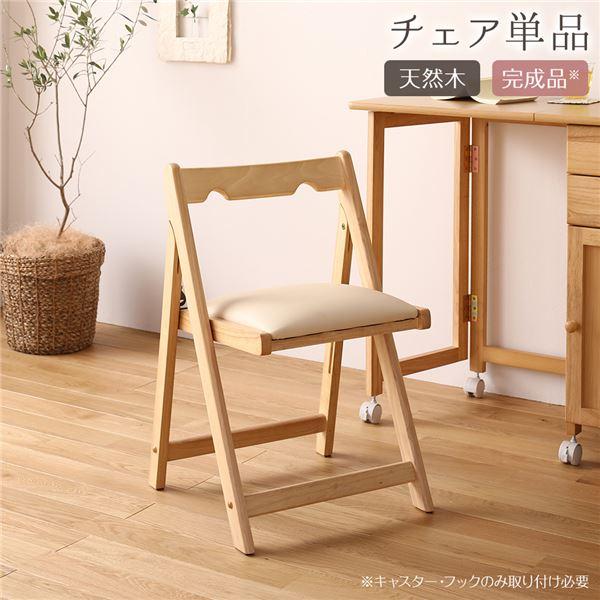 天然木 折りたたみチェア【ナチュラル】 木製 折りたたみ椅子 ラバーウッド リビング ダイニング 書斎 コンパクト