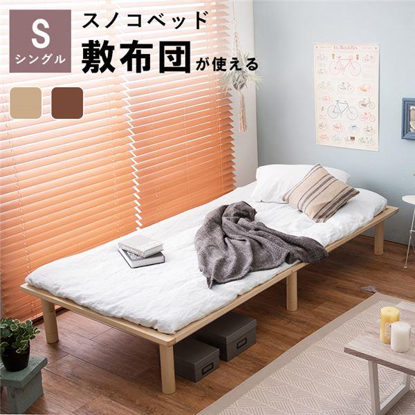 高さ調整 脚付き 布団対応すのこベッド 天然木 【ナチュラル シングル ロング】 すのこベッド ベッドフレーム ベッド下収納 組立品
