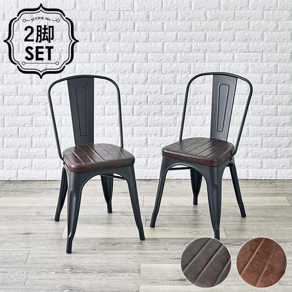ビンテージ調 チェア 2脚セット 【ダークブラウン・スチール製】 ダイニングチェア チェアー 椅子 ワークチェア パソコンチェア (約)幅44×奥行53×高さ83.5×座面高45cm 組立品