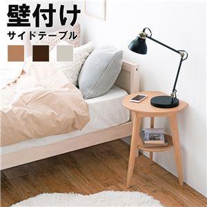 壁付けできる サイドテーブル 木製 【ナチュラル】 テーブル ソファサイドテーブル ベッドサイドテーブル おしゃれ 天然木 組立品 - 拡大画像