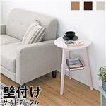 壁付けできる サイドテーブル 木製 【ホワイトウォッシュ】 テーブル ソファサイドテーブル ベッドサイドテーブル おしゃれ 天然木 組立品