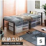 天然木脚 シングルベッドハイタイプ【ブラック】ベッドフレーム ベッド下収納 ビンテージ おしゃれ