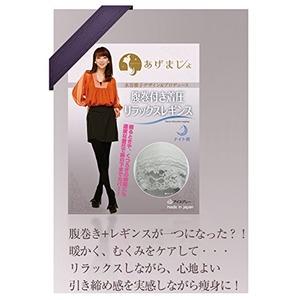 水谷雅子デザイン&プロデュース「あげまじょ」ナイト用腹巻付着圧リラックスレギンス - 拡大画像