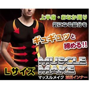 マッスルメイク加圧インナー (半袖) 黒 Lサイズ - 拡大画像