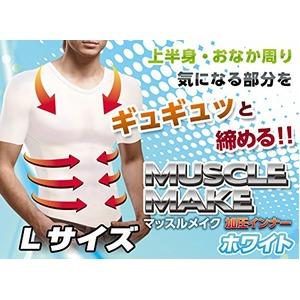 マッスルメイク加圧インナー (半袖) 白 Lサイズ - 拡大画像