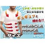 マッスルメイク加圧インナー (半袖) 白 Lサイズ