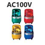 パトライト(回転灯) 小型回転灯 SKH-100EA AC100V Ф100 防滴 黄