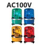 パトライト(回転灯) 中型回転灯 SKP-110A AC100V Ф138 防滴 赤