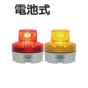 日恵製作所 電池式小型LED回転灯 ニコUFO VL07B-003A 乾電池式 Ф76 防滴 黄 - 拡大画像