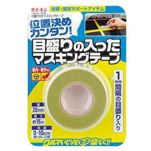 (まとめ) 目盛り付きマスキングテープ 1693 【×15セット】 - 拡大画像