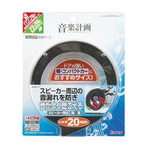 (まとめ) 防音テープ 2390 【×10セット】 - 拡大画像