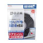 (まとめ) 風切り音防止モール ドア用 2652 【×10セット】