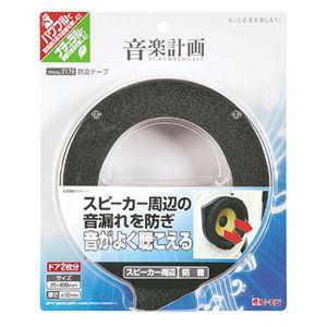 (まとめ) 防音テープ 2179 【×5セット】
