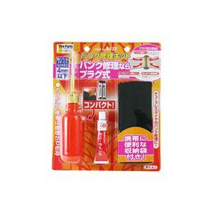 (まとめ) パンク修理キット 6633 【×2セット】 - 拡大画像