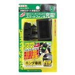 (まとめ) USBスマート充電キット(ホンダ用) 2873 【×2セット】