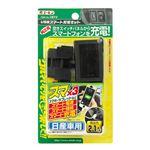 (まとめ) USBスマート充電キット(日産車用) 2872 【×2セット】