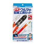 (まとめ) よく使うクルマの配線工具セット 2842 【×2セット】