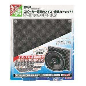 (まとめ) スピーカー背面制振吸音材 2365 【×2セット】