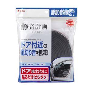 (まとめ) 風切り音防止テープ 2650 【×2セット】 - 拡大画像