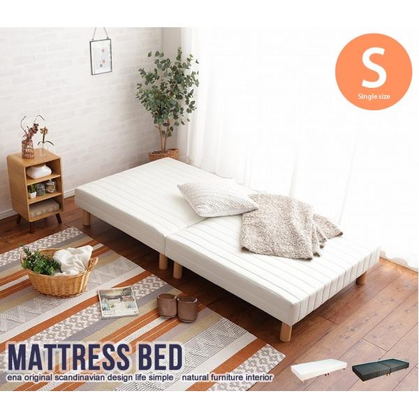 脚付きマットレスベッドベッド『2分割ベッド』