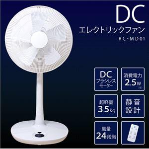 DC エレクトリックファン 扇風機 RC-MD01 - 拡大画像