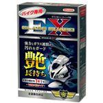01258 バイク専用 グラスガードEX 【バイク用品】