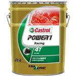 エンジンオイル Power1 Racing 4T 10W-50 20L  カストロール 【バイク用品】