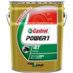 エンジンオイル Power1 4T 10W-40 20L  カストロール 【バイク用品】