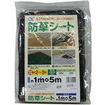 (まとめ)N&N 防草シート 1m×5m【×3セット】