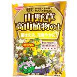 (まとめ)サンアンドホープ 山野草・高山植物の土 5L【×4セット】