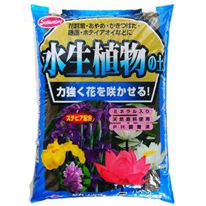 (まとめ)サンアンドホープ 水生植物の土 5L【×4セット】 - 拡大画像
