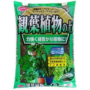 (まとめ)サンアンドホープ 観葉植物の土 12L【×3セット】 - 拡大画像