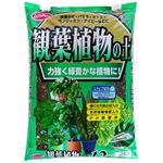 (まとめ)サンアンドホープ 観葉植物の土 12L【×3セット】