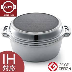 IH無水鍋 24cm (日本製) - 拡大画像