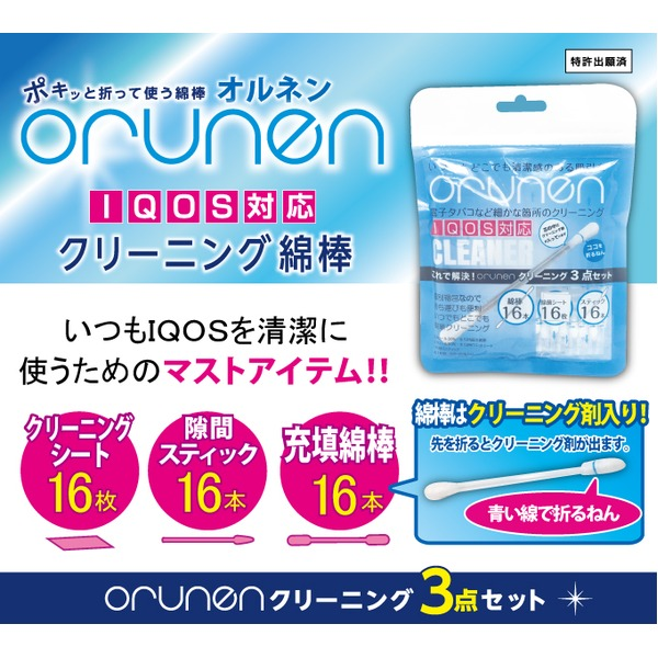 クリーニング剤注入済み綿棒 ORUNEN【6個セット】