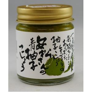 【国産】完熟柚子こしょう(40g×3個セット) - 拡大画像